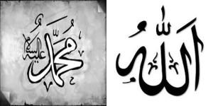 Allah ve Muhammet